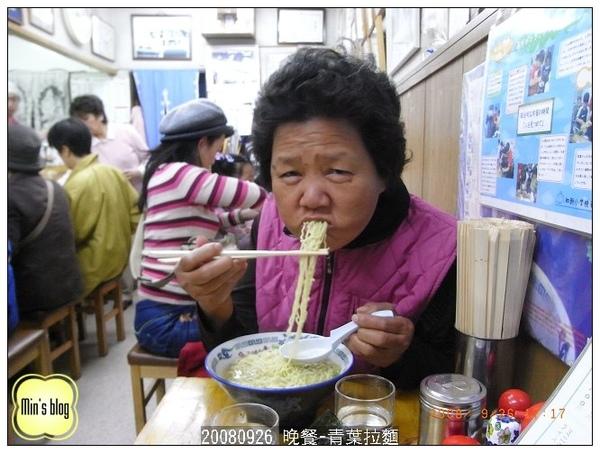 20082926 晚餐-青葉拉麵