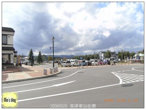 20080926 美瑛車站街景