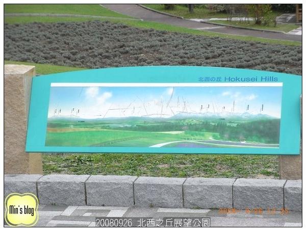 20080926 北西之丘展望公園