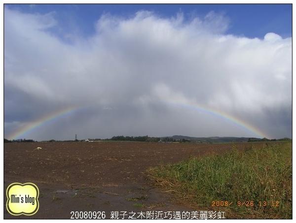 20080926 親子之木附近巧遇的美麗彩虹