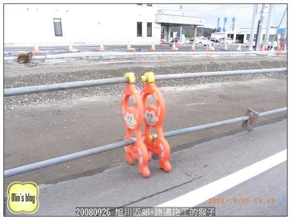 20080926 旭川近郊-路邊施工的猴子