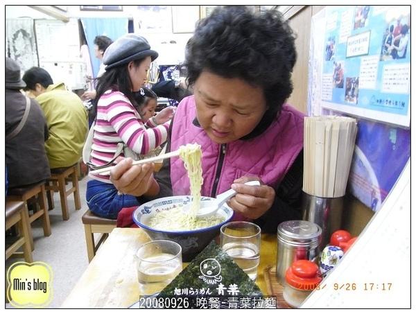 20080926 晚餐-青葉拉麵