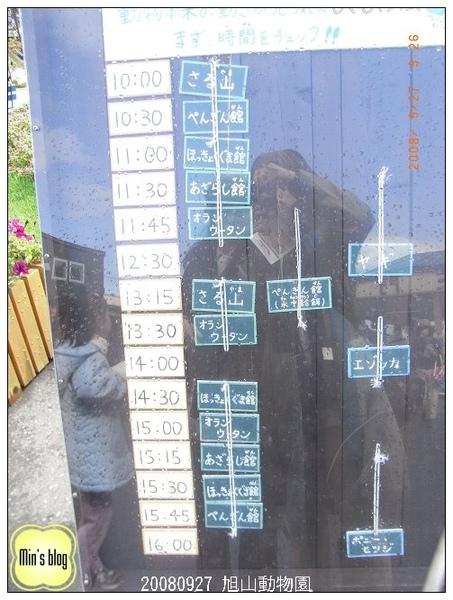 20080927 旭山動物園