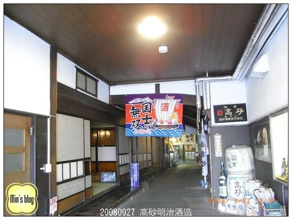 20080927 高砂明治酒造