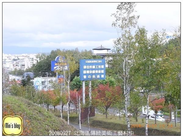 20080927 北海道傳統美術工藝村中