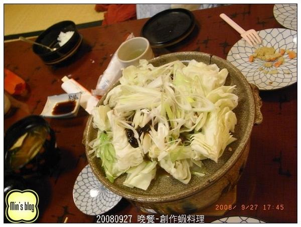 20080927 晚餐-創作蝦料理