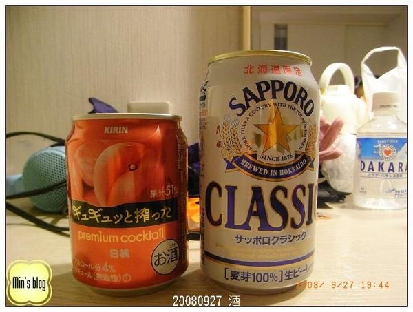 20080927 水果酒