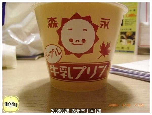 20080928 森永布丁¥126