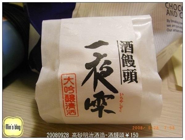 20080928 高砂明治酒造-酒饅頭¥150