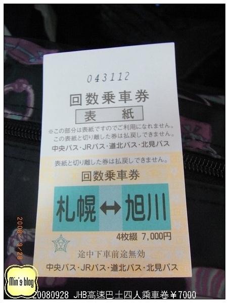 20080928 JHB高速巴土四人乘車卷¥7000