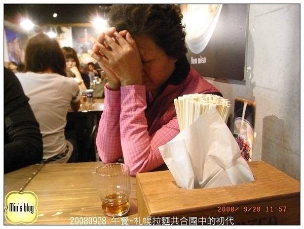 20080928 午餐-札幌拉麵共合國中的初代