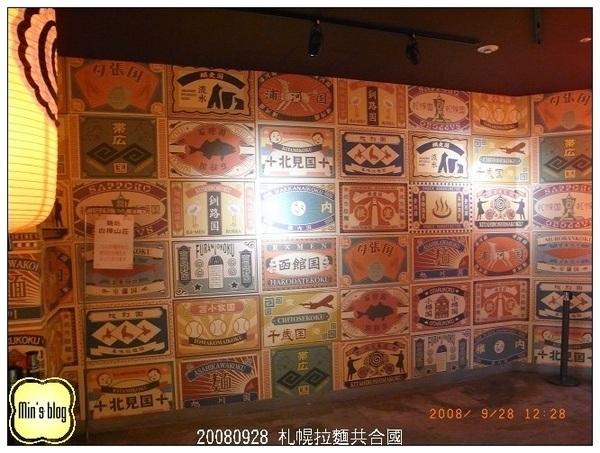 20080928 札幌拉麵共合國