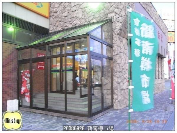 20080928 新南樽市場