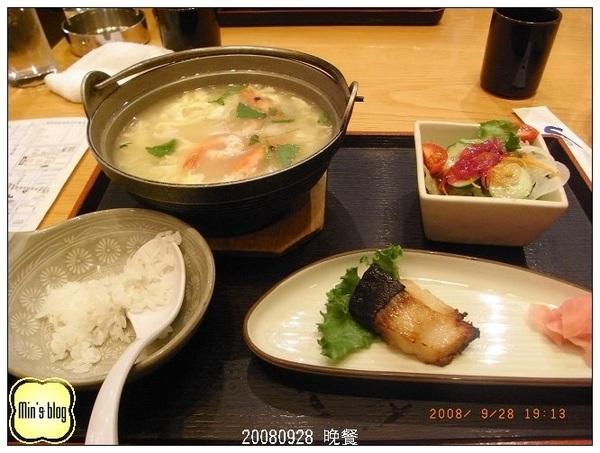 20080928 晚餐
