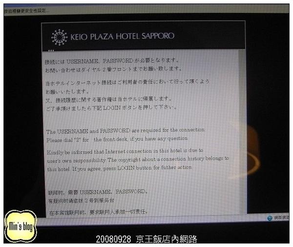 20080928 京王網路