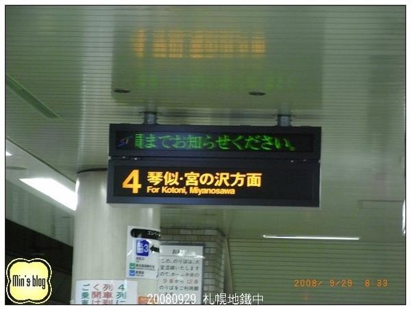 20080929 札幌地鐵中