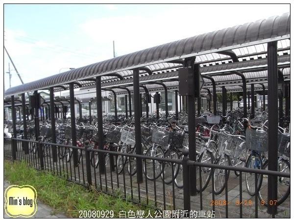 20080929 白色戀人公園附近的車站