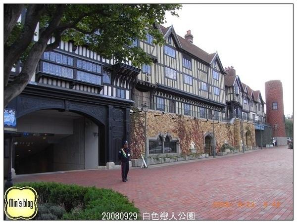 20080929 白色戀人公園