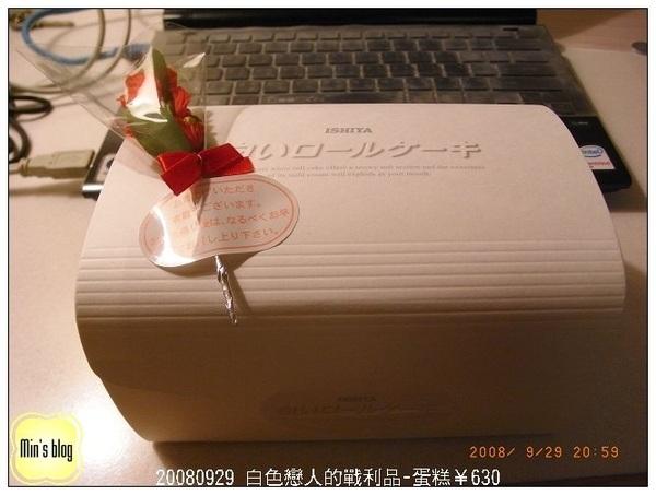 白色戀人的戰利品-蛋糕¥630