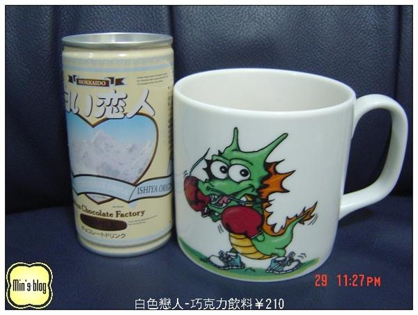 DSC00885 白色戀人-巧克力飲料¥210 20081129.JPG