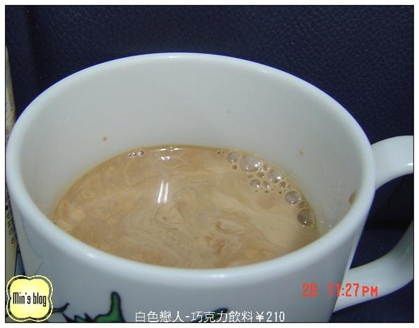 DSC00886 白色戀人-巧克力飲料¥210 20081129.JPG
