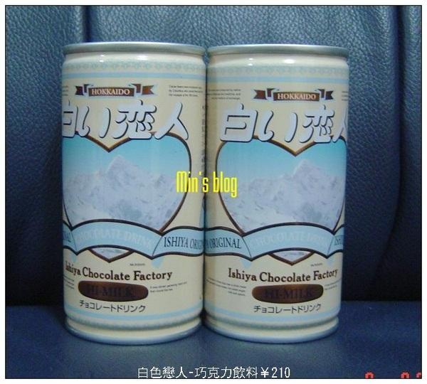 DSC00834 白色戀人-巧克力飲料¥210 20081108.JPG