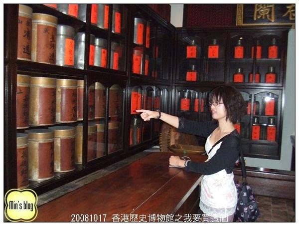DSCF4743 香港歷史博物館之老闆我要買這個.JPG