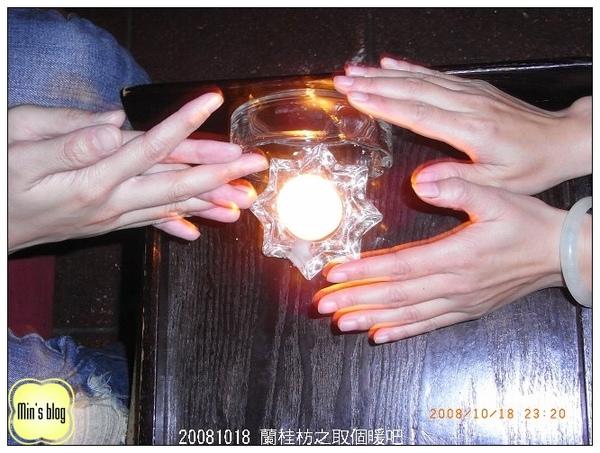 20081018 蘭桂枋之取個暖吧!