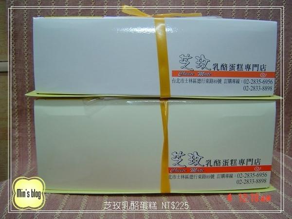 DSC00891 芝玫乳酪蛋糕 NT$225 20081204.JPG
