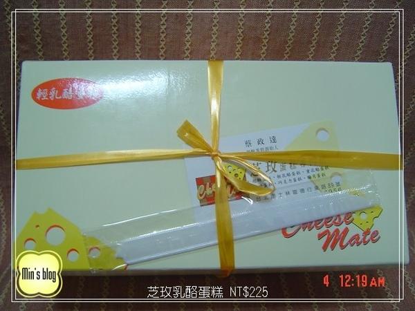 DSC00893 芝玫乳酪蛋糕 NT$225 20081204.JPG