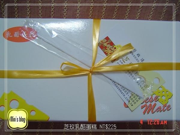 DSC00900 芝玫乳酪蛋糕 NT$225 20081204.JPG