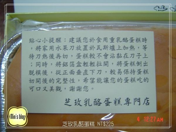 DSC00903 芝玫乳酪蛋糕 NT$225 20081204.JPG