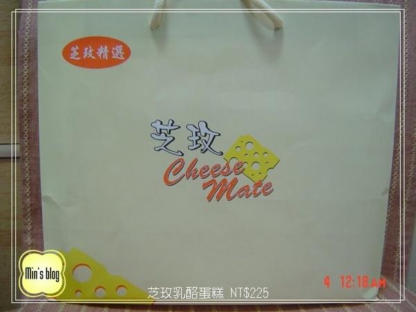 DSC00889 芝玫乳酪蛋糕 NT$225 20081204.JPG