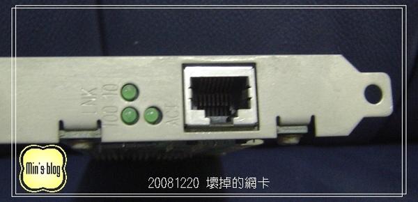 DSC00990 20081221 壞掉的網卡.JPG