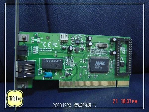 DSC00989 20081221 壞掉的網卡.JPG