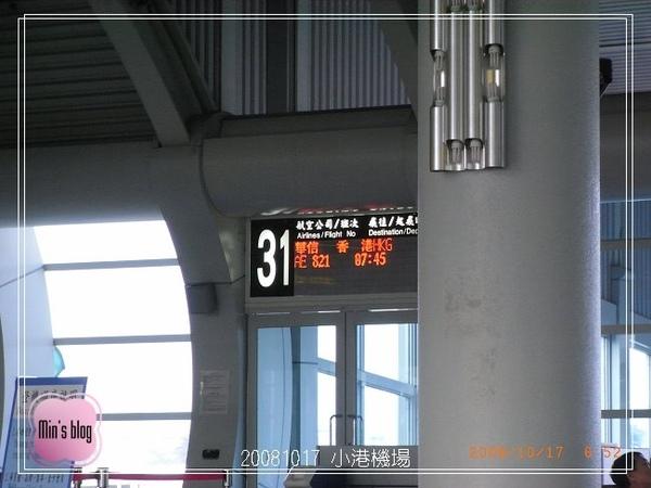20081017 小港機場