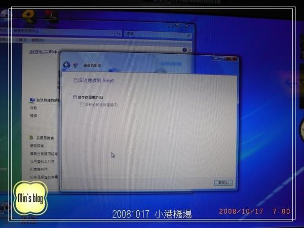 R0014379 小港機場用電腦,全區免費網路.JPG