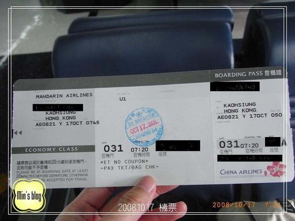20081017 登機證