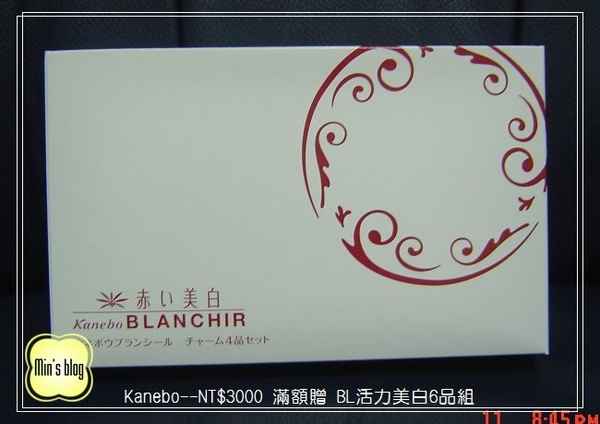 Kanebo--20090111 NT$3000 滿額贈 BL活力美白6品組