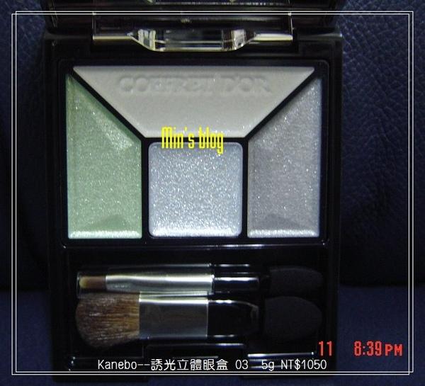 Kanebo--誘光立體眼盒 03  5g NT$1050
