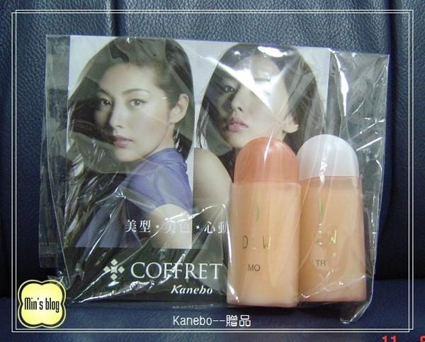 Kanebo--誘光立體眼盒贈品