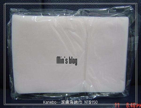 Kanebo--潔膚海綿巾 NT$150