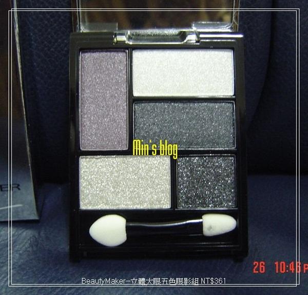 BeautyMaker--立體大眼五色眼影組 NT$361 20081226 DSC01079.JPG
