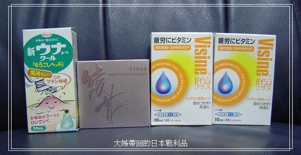 DSC01208 20090129 大姊帶回的日本戰利品.JPG