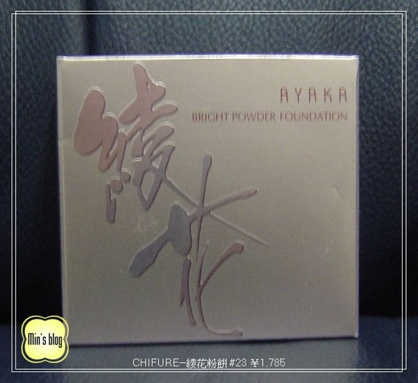 CHIFURE--綾花粉餅 #23 ¥1,785 20090129 DSC01210.JPG