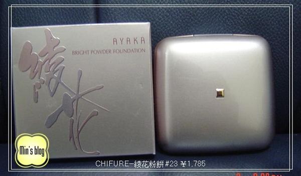 CHIFURE--綾花粉餅 #23 ¥1,785 20090129 DSC01211.JPG