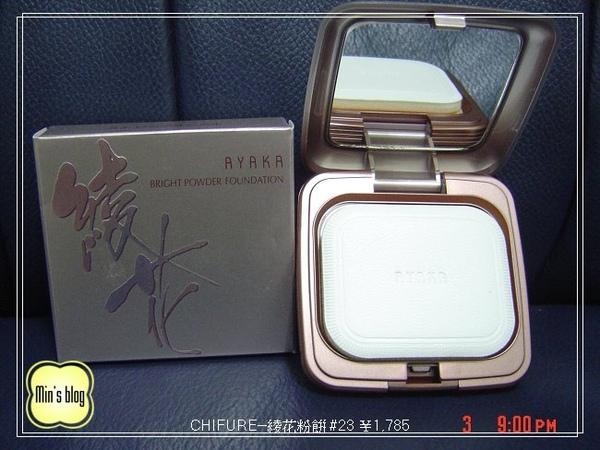 CHIFURE--綾花粉餅 #23 ¥1,785 20090129 DSC01212.JPG