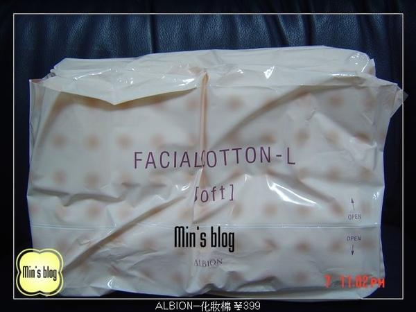 DSC08092 艾倫比亞化妝棉.JPG