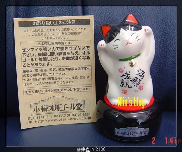 DSC08723 北海道買的音樂盒 ¥2100.JPG