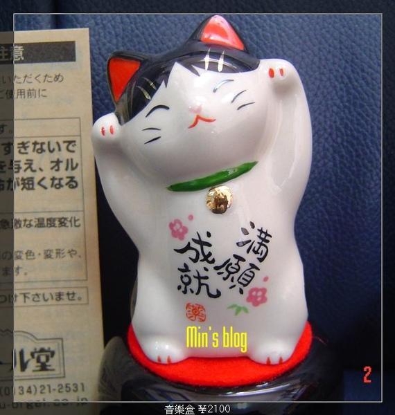 DSC08724 北海道買的音樂盒 ¥2100.JPG